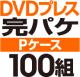 DVDプレス 完パケセット[Pケース] 100組