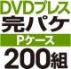 DVDプレス 完パケセット[Pケース] 200組
