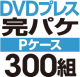 DVDプレス 完パケセット[Pケース] 300組