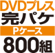 DVDプレス 完パケセット[Pケース] 800組