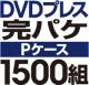DVDプレス 完パケセット[Pケース] 1500組
