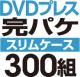 DVDプレス 完パケセット[スリムケース] 300組