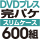 DVDプレス 完パケセット[スリムケース] 600組
