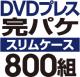 DVDプレス 完パケセット[スリムケース] 800組