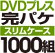 DVDプレス 完パケセット[スリムケース] 1000組