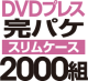DVDプレス 完パケセット[スリムケース] 2000組