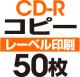 CD-Rコピー 50枚