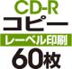 CD-Rコピー 60枚