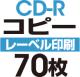CD-Rコピー 70枚