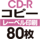 CD-Rコピー 80枚