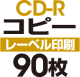 CD-Rコピー 90枚