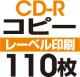 CD-Rコピー 110枚
