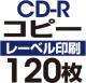 CD-Rコピー 120枚