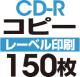 CD-Rコピー 150枚