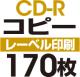 CD-Rコピー 170枚
