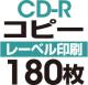 CD-Rコピー 180枚
