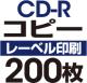 CD-Rコピー 200枚