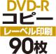 DVD-Rコピー 90枚