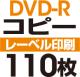 DVD-Rコピー 110枚