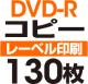 DVD-Rコピー 130枚