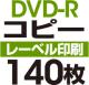 DVD-Rコピー 140枚