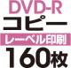 DVD-Rコピー 160枚