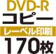 DVD-Rコピー 170枚