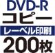 DVD-Rコピー 200枚