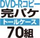 DVD-Rコピー完パケセット[トールケース] 70組