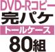 DVD-Rコピー完パケセット[トールケース] 80組
