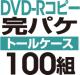 DVD-Rコピー完パケセット[トールケース] 100組