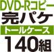 DVD-Rコピー完パケセット[トールケース] 140組