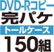 DVD-Rコピー完パケセット[トールケース] 150組