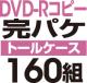 DVD-Rコピー完パケセット[トールケース] 160組