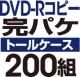 DVD-Rコピー完パケセット[トールケース] 200組