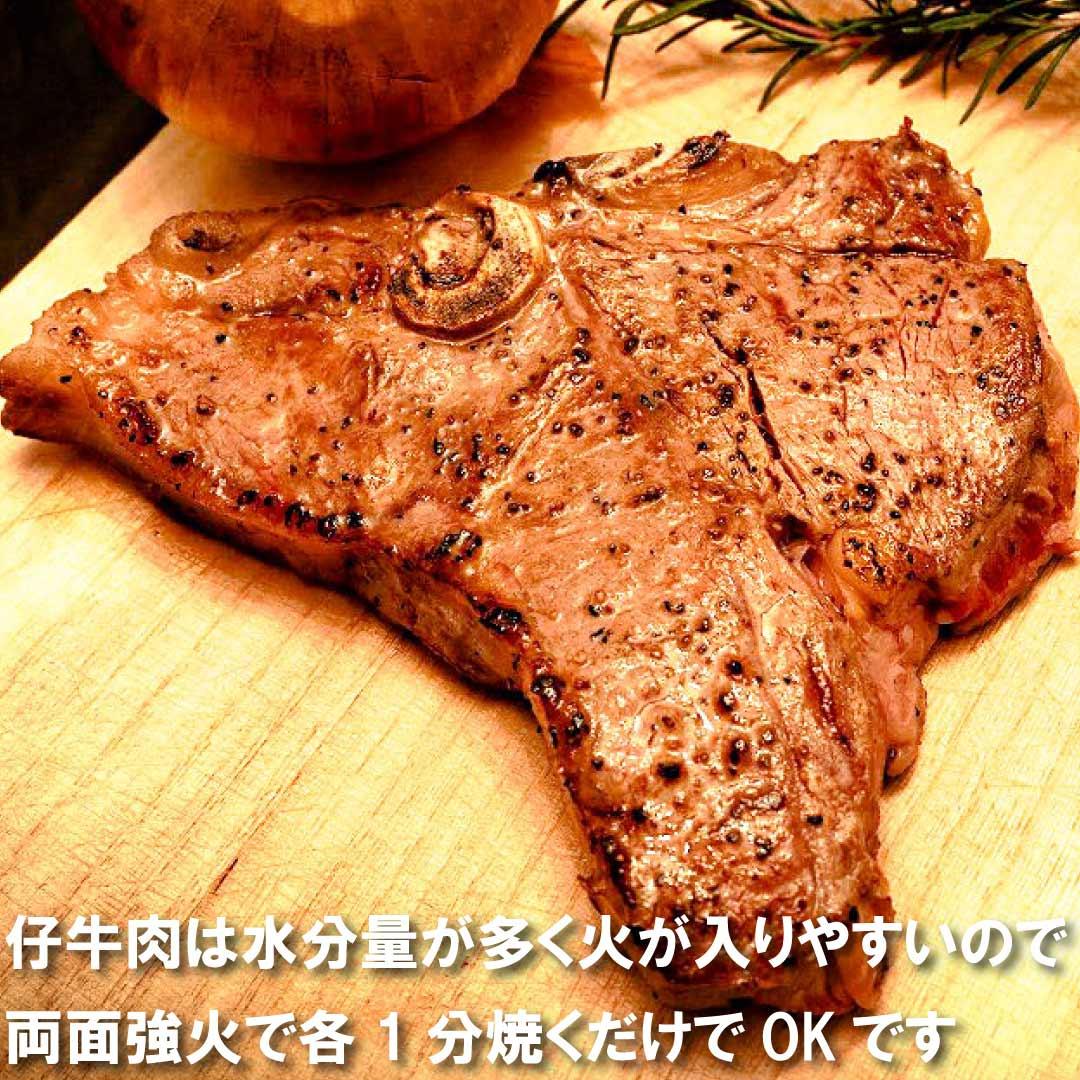 Tボーンステーキ 1人前カット【カナダビーフ】【仔牛】200gアップ