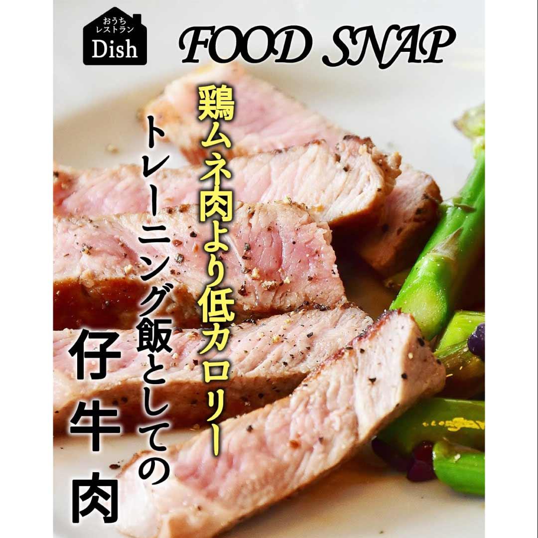仔牛カツレツカット 【カナディアンビーフ】【仔牛】(90gアップ×1枚)