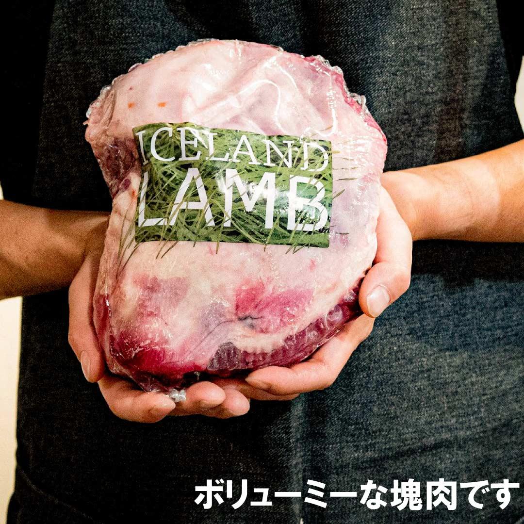 まるごとレッグ【アイスランドラム】1.7~1.9kg