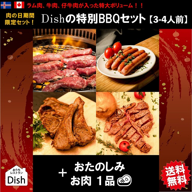 【送料無料】期間限定!Dishの特別BBQセット【3-4人前】