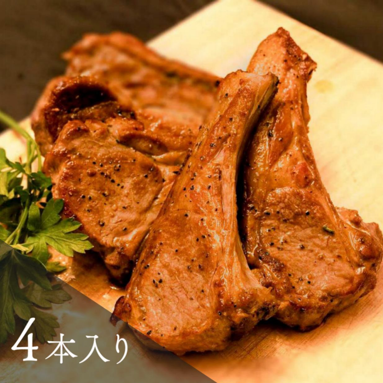 【アイスランドラム】最高級ラムチョップ(4本入り)/240g