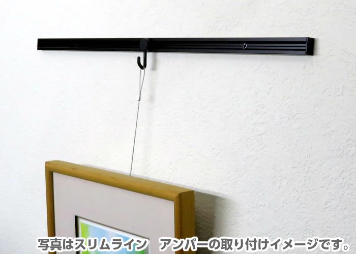 山伸 ピクチャーレール スリムライン 1m 額吊セット ワイヤーフック アルファ 1m 【額2枚分セット】