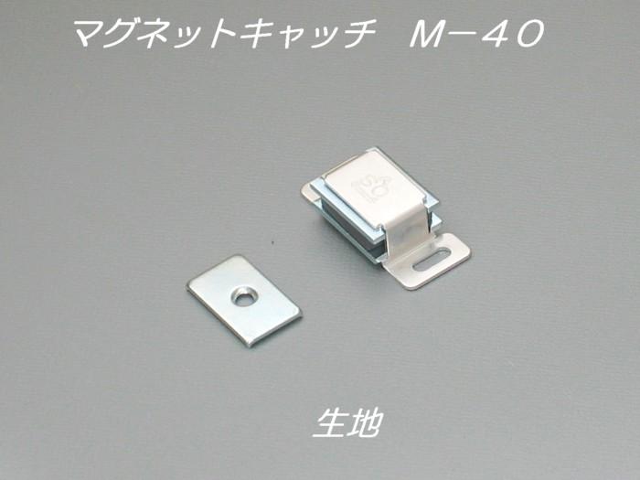 マグネットキャッチ M−40生地