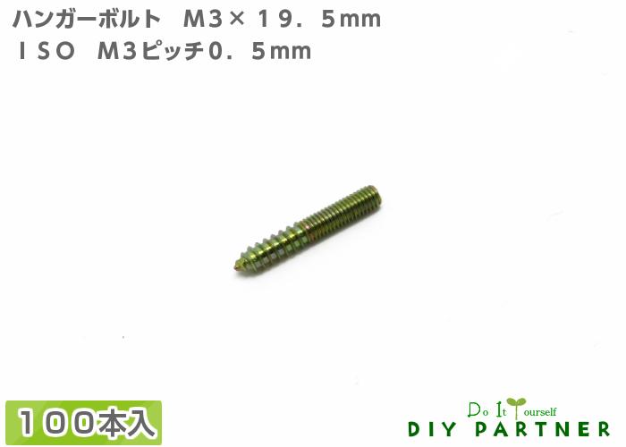 100本入 ハンガーボルト M3×20mm(ピッチ0.5mm)