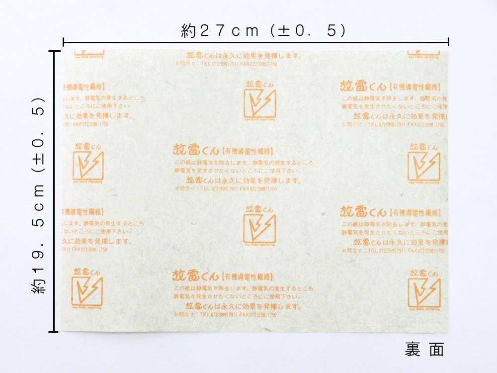 放電くん 静電気を吸収し 自然放電 和紙仕様で使いやすい 縦19.5cm横27cm ネコポス可