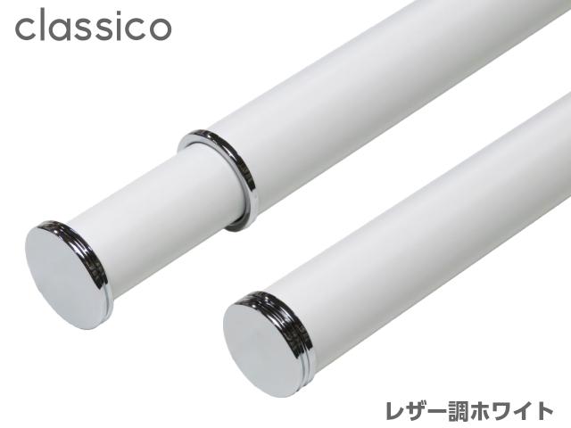 室内物干し竿 Classico クラシコ 1212mm〜2090mm 耐荷重10Kg おしゃれ 白 黒 木目