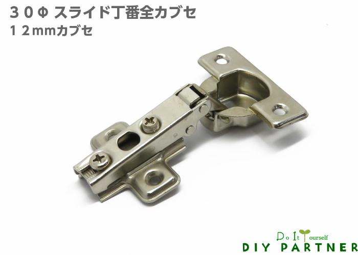 【メール便可】 30Φ スライド丁番 全カブセ (12mm) キャッチ付