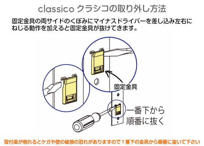 発売記念特別価格 石膏ボードに簡単取付 ルームハンガーブラケット classico クラシコ 2本1組 室内干し 新生活 DIY