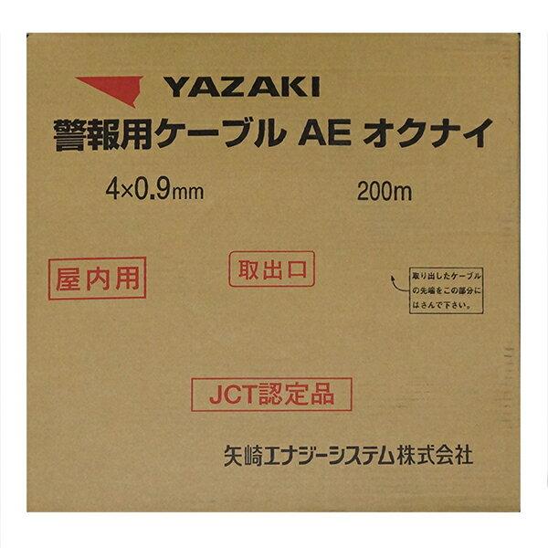 警報用ケーブル0.9mm×4芯