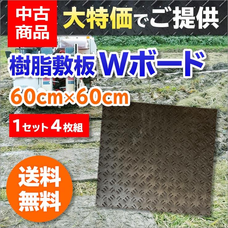 【中古】【送料無料大特価4枚セット】樹脂敷板Wボード60cm×60cm