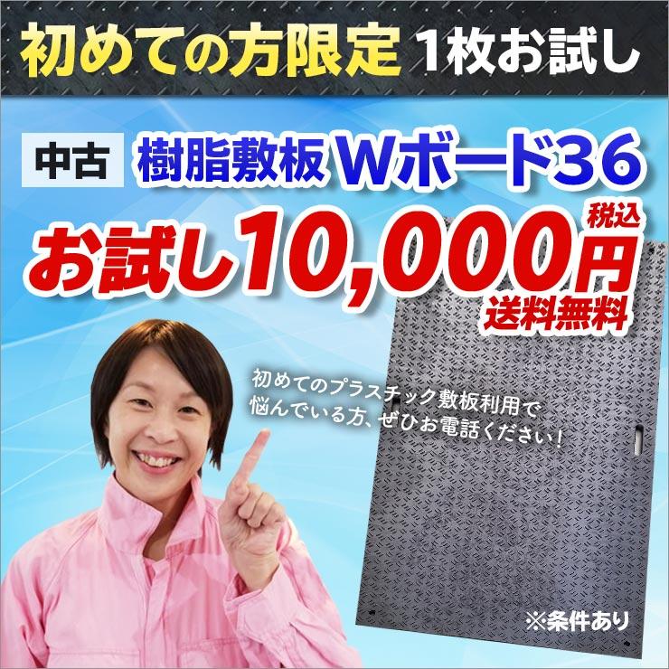 【条件あり お試し送料無料】[中古] 樹脂敷板Wボード36(910mmx 1820mmx13mm+滑り止め)
